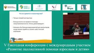 Организация работы волонтеров на выездной службе хосписа.  Майорова А. А.