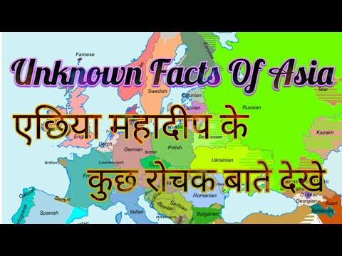 Asia Mahadeep Unknown Facts 2017 in Hindi