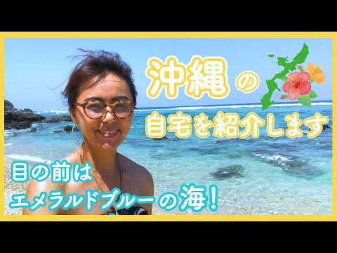【沖縄の自宅】沖縄での生活をご紹介