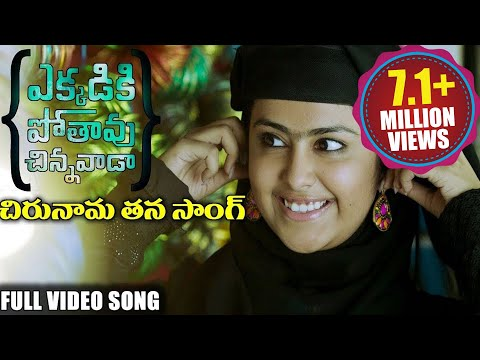 Ekkadiki Pothavu Chinnavada Latest Telugu Movie Songs  Chirunama Thana  Nikhil, Avika Gor