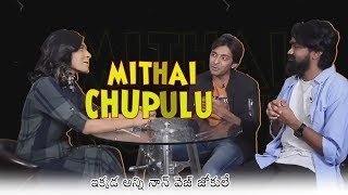 Mithai Movie FUNNY Interview | Priyadarshi | Rahul Rama Krishna | Gayatri Gupta | Daily Culture