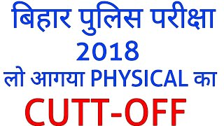 Bihar Police Constable exam 2018 | लो भाई आ गया Physical का CUT-OFF MARKS | Ak india