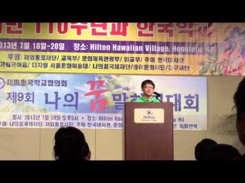 My Dream Speech by Danny Lee Hawaii 7-20-13