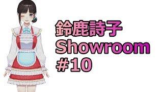 鈴鹿詩子Showroom#10(配信日:6月16日)