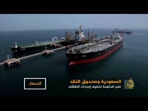 صندوق النقد الدولي يدعو السعودية لتخفيف إجراءات التقشف  - 01:21-2017 / 10 / 7