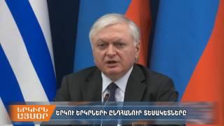 ԵԱՀԿ Մինսկի խմբի համանախագահները ՀՀ ում կլինեն մարտի 27 ին