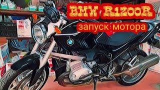 BMW R1200R. Запускаем двигатель. Обзор чехла для мотоцикла.