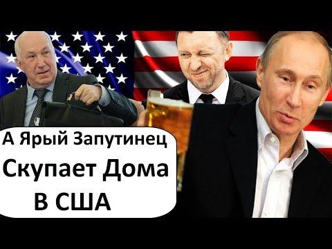 ФИАСКО!! ОЛИГАРХ ПУТИНА СТРОИТ ЗАВОД В США - А В РОССИИ НЕТ!!!