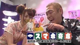 ホームページ:http://lefkada.jp/yose/ 日本初のスマホ向け放送局NOTTV...