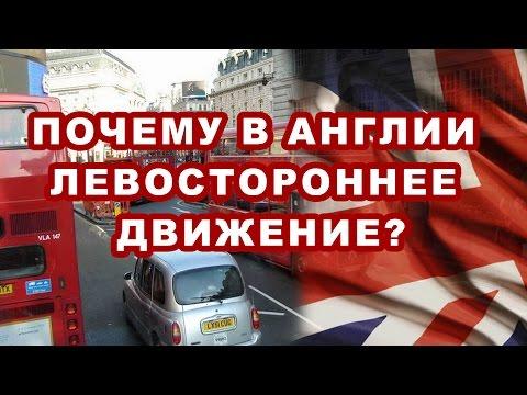 Почему в Англии левостороннее движение?