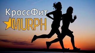 Кроссфит комплекс Мерф (Murph) - один из сложнейших тренингов на силу и выносливость