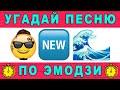 Угадай песню по эмодзи за 10 секунд   Где логика?   Русские песни 2020 - 2021 №74
