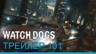 Watch_Dogs - ТРЕЙЛЕР 101 [RU]