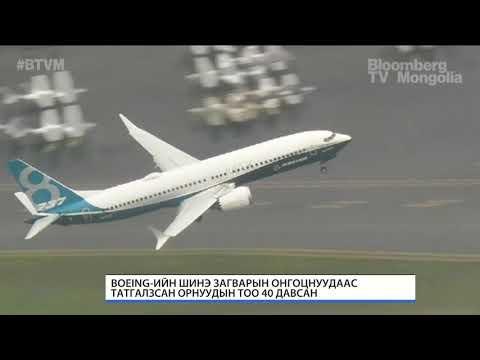 """BI: """"Boeing 737 MAX""""-ийг ашиглахаа зогсоож байгаа нь Азийн агаарын тээврийн компаниудад нөлөө багатай"""