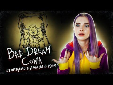 ВЫБИРАЮСЬ из КОМЫ ► Bad Dream: Coma