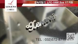 금속커팅기 / LFC 1000, Sus 1T커팅 (주)…