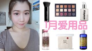 1月爱用品 January favorites 2017-cecilia李潇洒