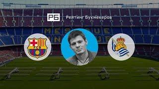 Прогноз Никиты Ковальчука: «Барселона» — «Реал Сосьедад»