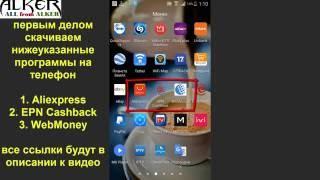 видео Как оплатить Алиэкспресс через Вебмани