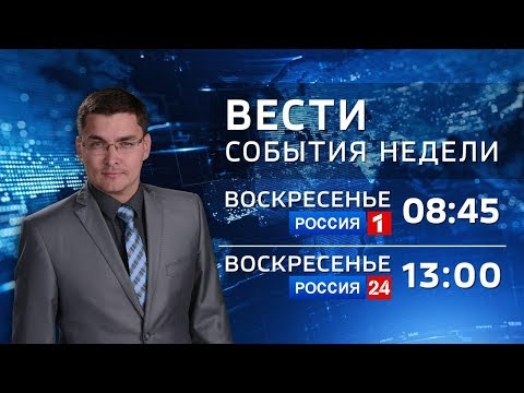 Вести Ставропольский край. События недели (13.10.2019)