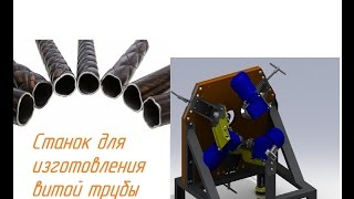 Станок для изготовления витой трубы.Чертежи. Machine for making twisted tube