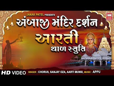 અંબાજી મંદિર દર્શન આરતી-થાળ-સ્તુતિ | Jay Adhyashakti Aarti | Ambe Maa No Thad | Vishvambhari Stuti
