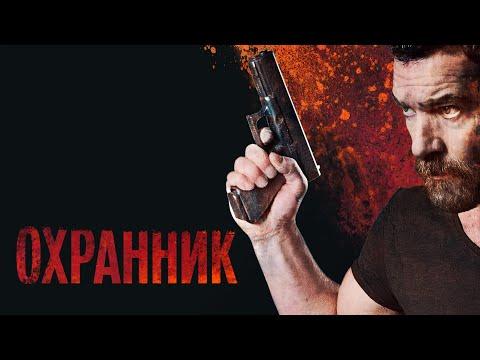 Охранник (Фильм 2016) боевик, триллер, криминал