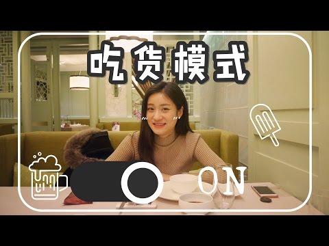 Shanghai VLOG|疯狂吃货上海美食大赏|深夜慎点