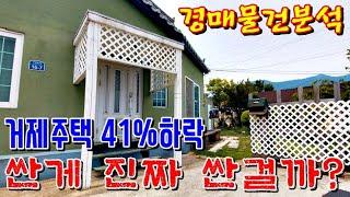 [경매매물]거제 거제면 단독주택 41%까지하락 이유는?…