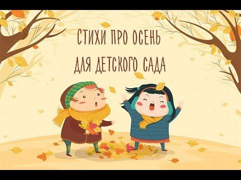 Стихи про осень для детей!
