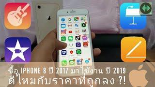 รีวิวซื้อ iPhone 8 มาใช้ปี 2019 ทำไมกันนะ : ยังโอเคไหม ? มาดูกัน!!!