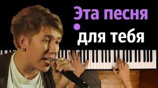 Марсель - Эта песня для тебя ● караоке | PIANO_KARAOKE ● ᴴᴰ + НОТЫ & MIDI