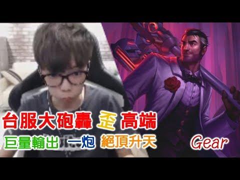 【花輪Gear】打炮王對決台服心魔第三戰 無情單殺 對於阿貴上韓服菁英有特別看法?