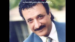 Hassan Shamaeezadeh - Yeh Dokhtar Daram | شماعی زاده - یه دختر دارم