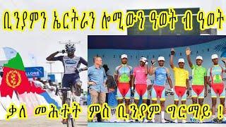 Sport news in Tigrigna - 22 ጥሪ, 2020    ጸብጻብ ዜናታት ስፖርት