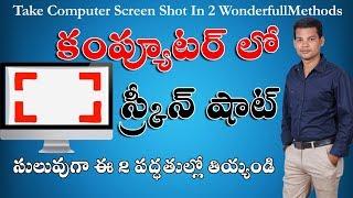 స్క్రీన్ షాట్- How to take screenshot on windows 10 | by Learn Computer Telugu Channel