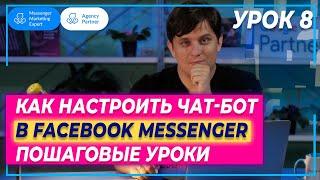 Урок 8: Как в чатботе Manychat делать рассылки в Messenger? (На русском)