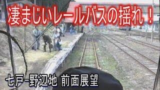 【激レア・前面展望】  南部縦貫鉄道 七戸ー野辺地