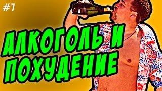 алкоголь и похудение | обмен веществ и калории от  спиртного на диете