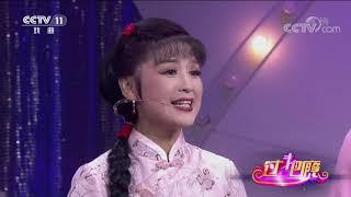 《过把瘾》 20191204 黄梅星搭档  CCTV戏曲