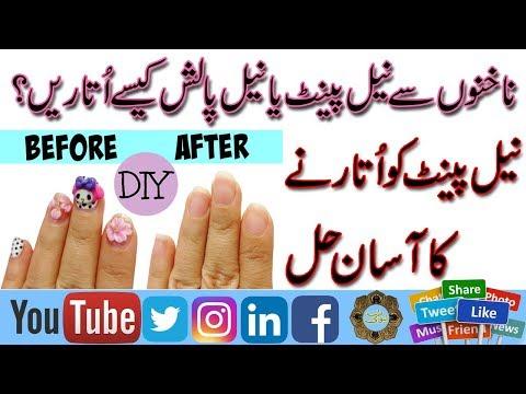 Ways To Remove Nail Polish WITHOUT Nail Polish Remover in Urdu | Purani Nail Polish Ko Naya Karna |