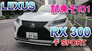 レクサス LEXUS RX Fスポーツ 試乗 RX300 F…