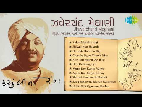 Kasumbi No Rang | Best Gujarati Songs | Audio Juke Box | Jhaverchand Meghani | Volume-1