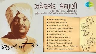 Kasumbi No Rang | Best Gujarati Songs | Audio Juke Box | Jhaverchand Meghani | Volume-1