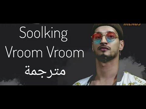 ترجمة أغنية Vrom Vrom-  Soolking-   كاملة و بدون أخطاء