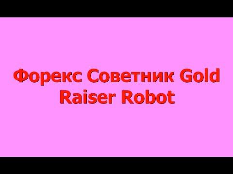 ФОРЕКС СОВЕТНИК GOLD RAISER ГОЛД РАЙЗЕР