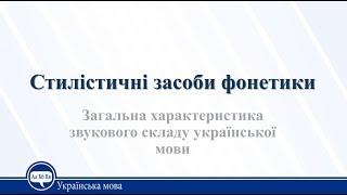Урок 3. Українська мова 10 клас