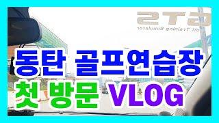 [GTS Vlog] 동탄 골프연습장 가는 길 #골프연습…