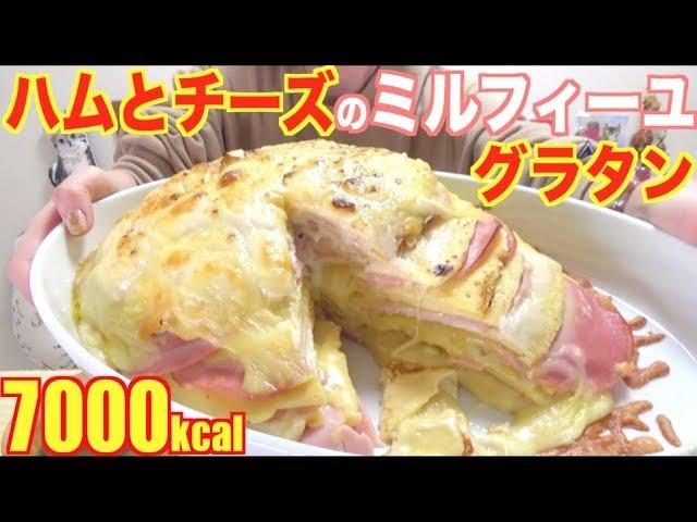 【大食い】チーズ大量!ハムとチーズがミルフィーユ状態グラタン[7000kcal]【木下ゆうか】