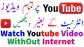 Video How to Watch Youtube Videos Without internet - 100% working- 2016 download MP3, 3GP, MP4, WEBM, AVI, FLV Mei 2018